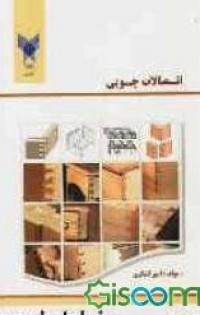 كتاب اتصالات چوبي