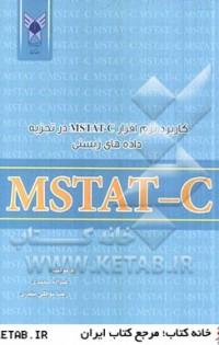 كتاب كاربرد نرم افزار MSTAT - C در تجزيه داده هاي زيستي