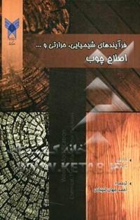 كتاب فرآيندهاي شيميايي حرارتي و اصلاح چوب
