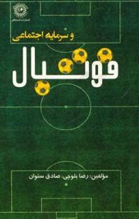 فوتبال وسرمایه اجتماعی