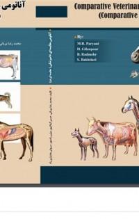 آناتومی مقایسه ای دامپزشکی 2