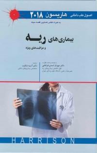 بیماریهای ریه و مراقبت های ویژه