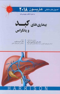 بیماری های کبد و پانکراس
