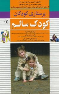 پرستاری کودکان کودک سالم