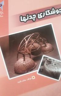 کتاب جوشکاری چدنها
