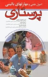 اصول علمی و مهارتهای بالینی پرستاری