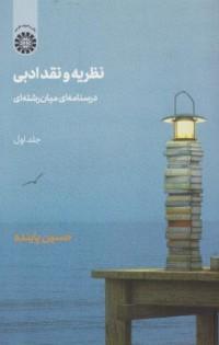 نظریه و نقد ادبی: درسنامه ای میان رشته ای - جلد اول