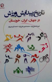 تاریخ پیدایش ورزش در جهان-ایران-خوزستان