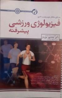 فیزیولوژی ورزشی پیشرفته