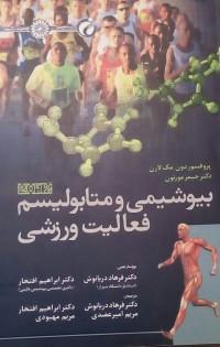 بیوشیمی و متابولیسم فعالیت ورزشی