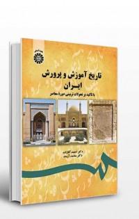 تاریخ اموزش و پرورش ایران قبل و بعد از اسلام