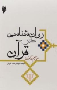 روان شناسی در قرآن