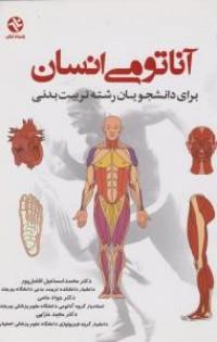 اناتومی انسان برای تربیت بدنی