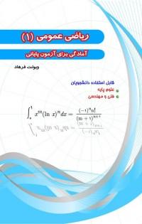 ریاضی عمومی 1 آمادگی برای ازمون پایانی