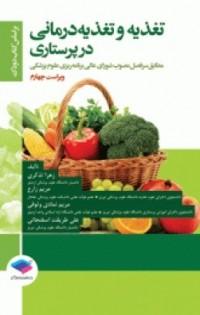 تغذیه و تغذیه درمانی در پرستاری بر اساس کتاب دودک 2015