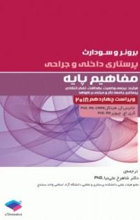برونر و سودارث 2018جلد1: مفاهیم پایه پرستاری داخلی و جراحی
