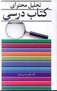 تحلیل محتوای کتاب درسی